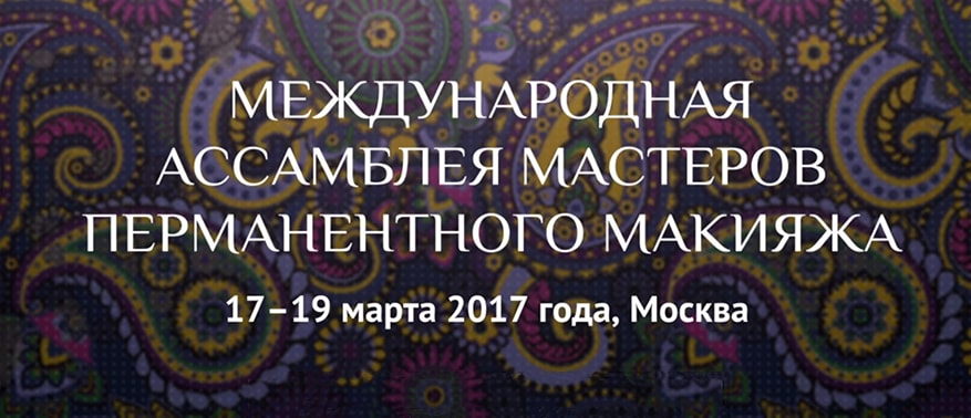 International Assembly of permanent make-up artists Moscow 17-19-min